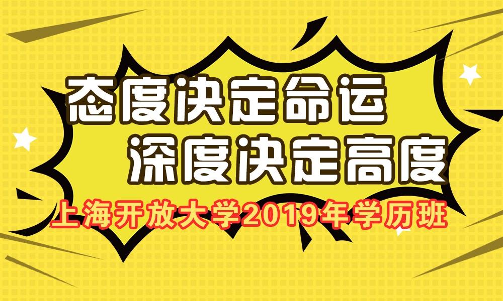上海开放大学2019年学历班