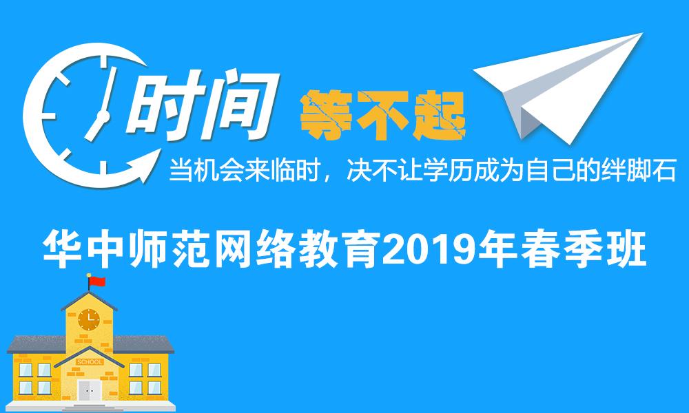 华中师范网络教育2019年春季班