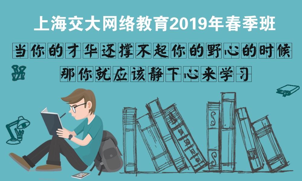 上海交大网络教育2019年春季班