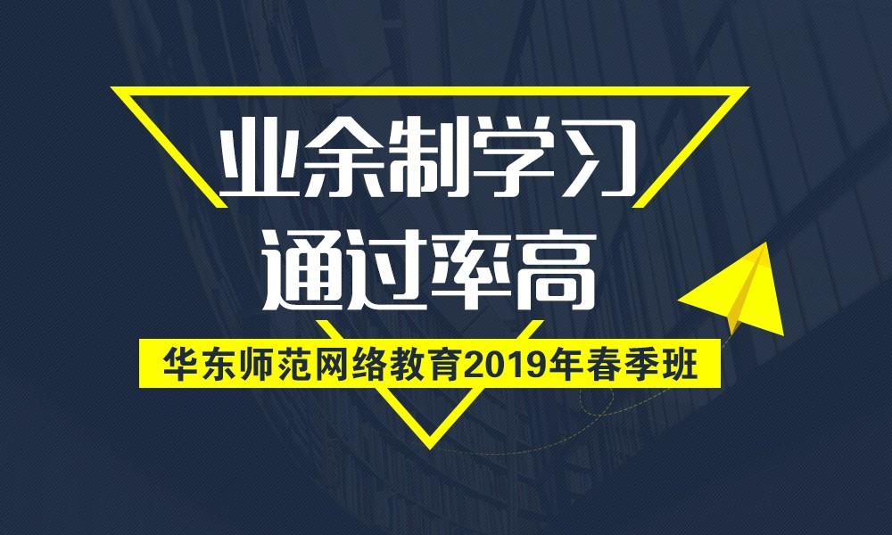 华东师范网络教育2019年春季班