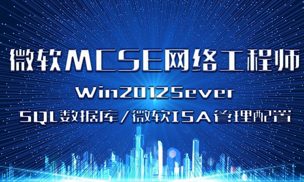 微软MCSE网络工程师