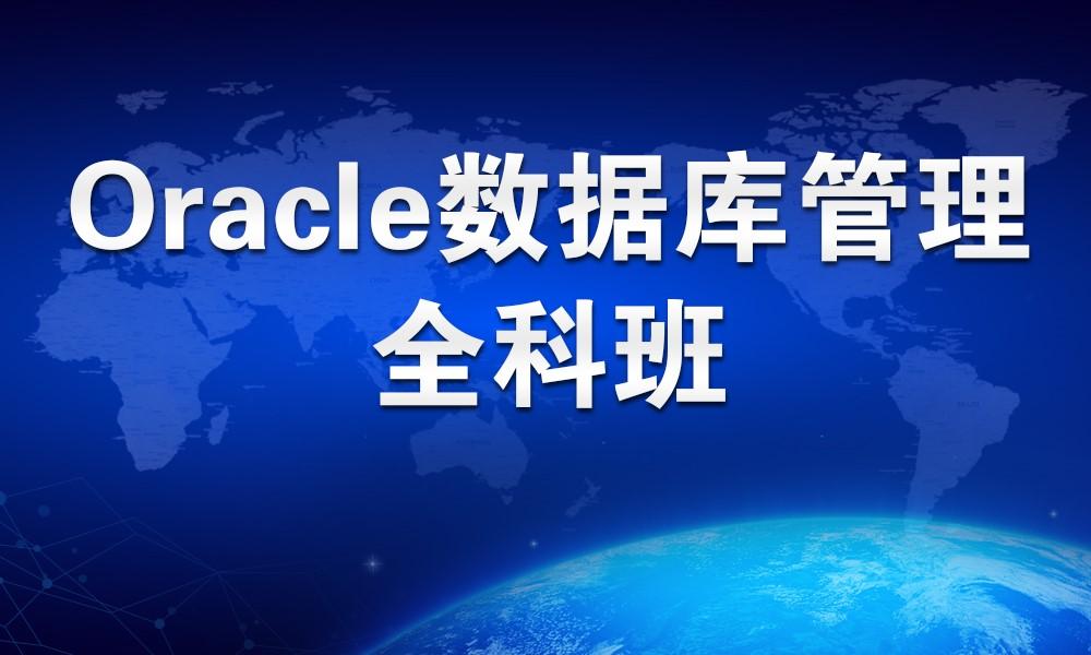 Oracle数据库管理全科班