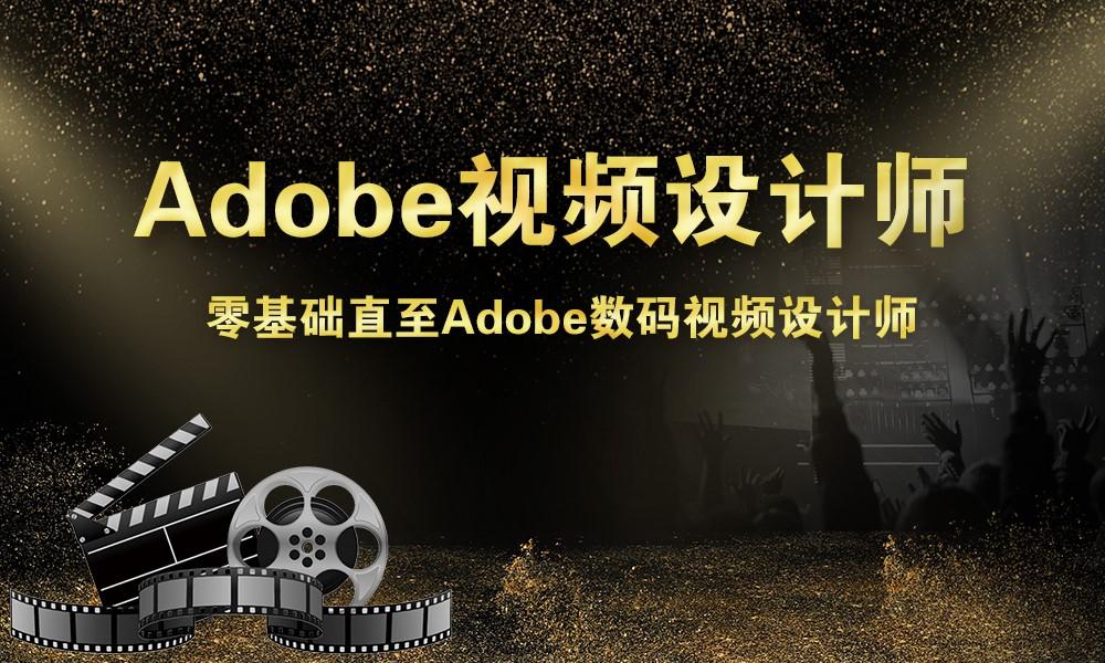 Adobe视频设计师