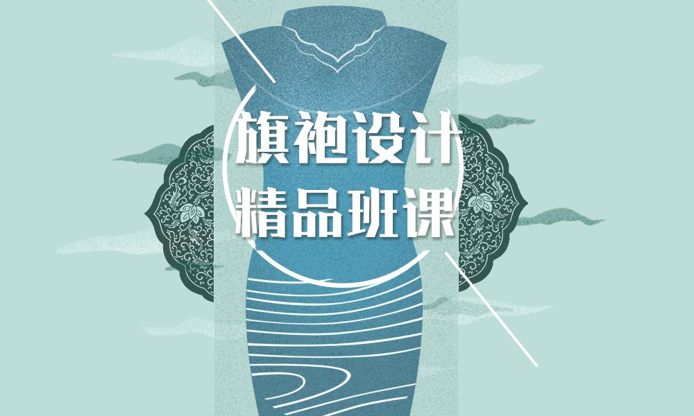 传统旗袍设计与工艺精品班课