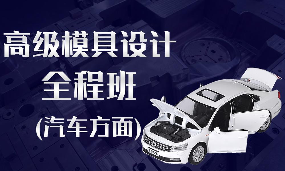 高级模具设计全程班(汽车方面)