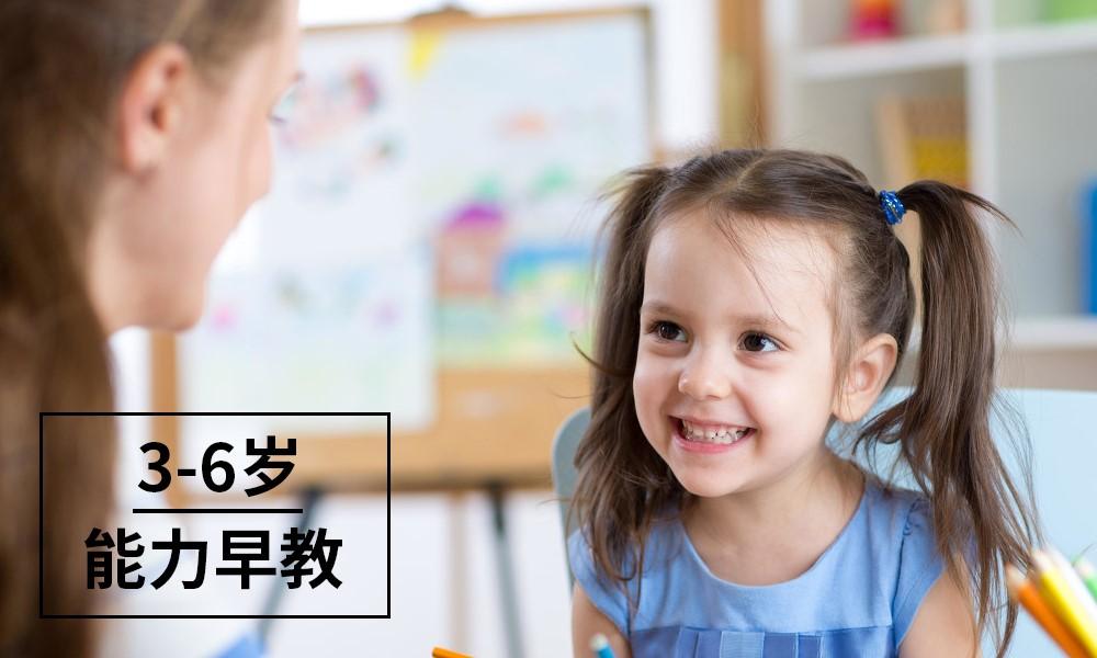 3-6岁BABY MBA 能力早教课程