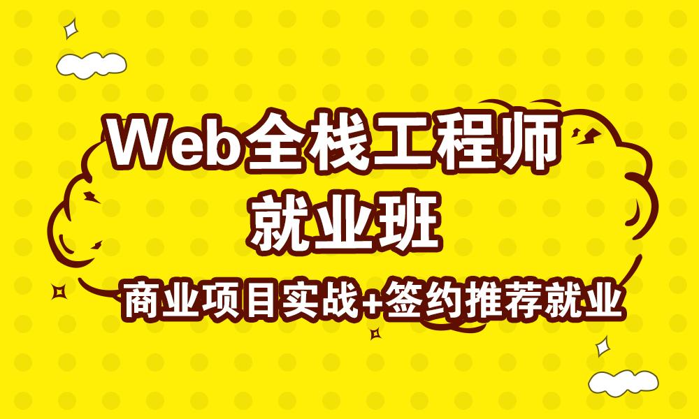 Web全栈工程师就业班