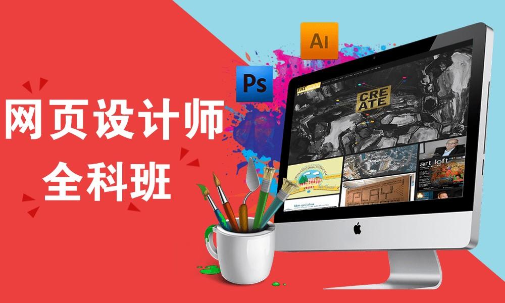苏州春华网页设计师培训课程