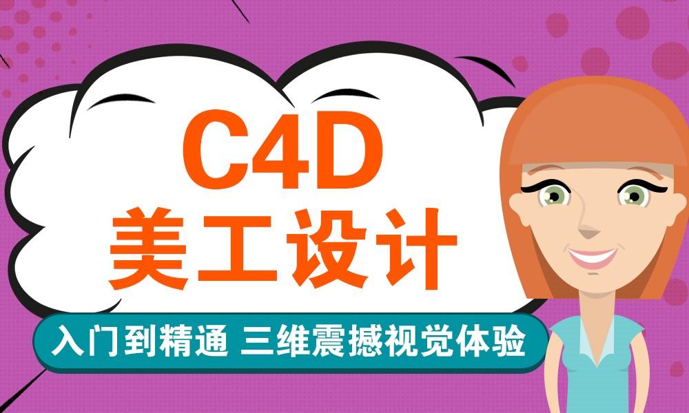 C4D美工设计