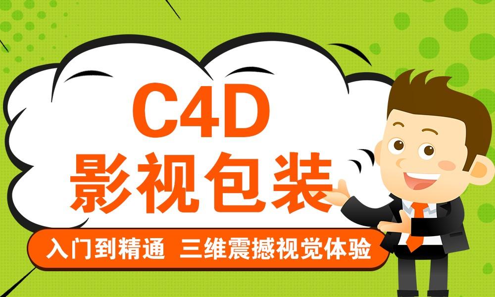 C4D影视包装