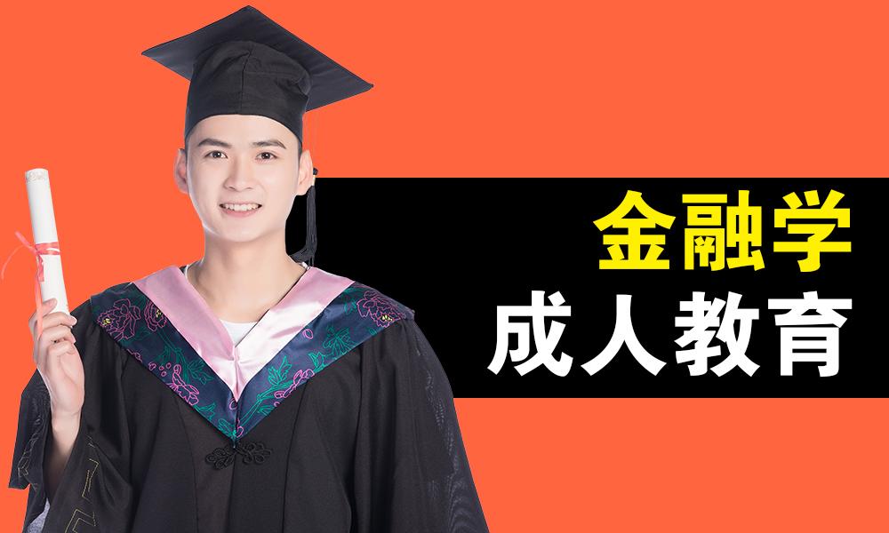 上海业余本科补习班哪里培训好