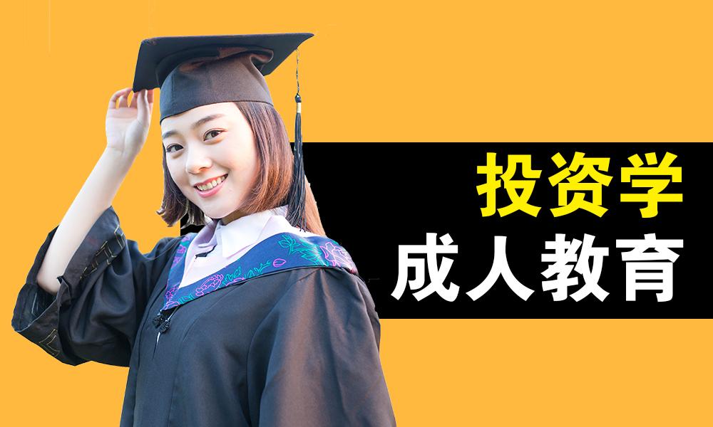 上海业余本科补习班哪里培训好,收费多少