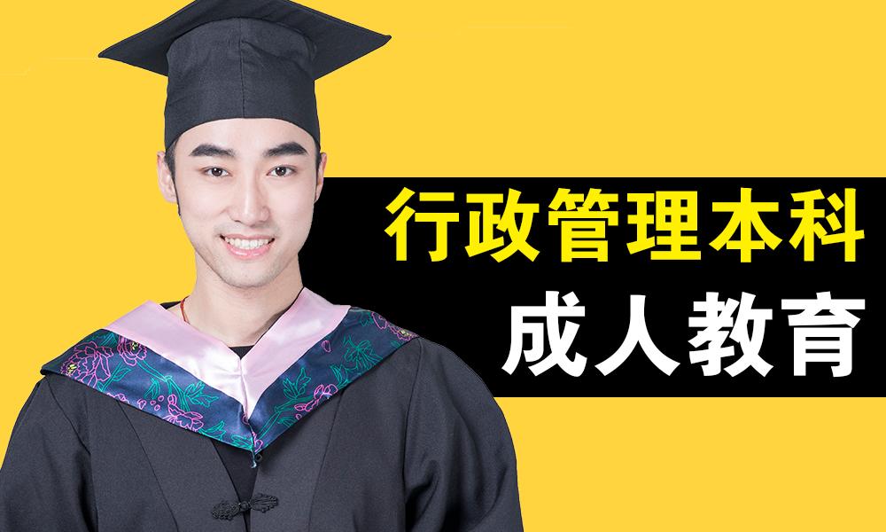 上海业余本科哪家业余本科培训班好