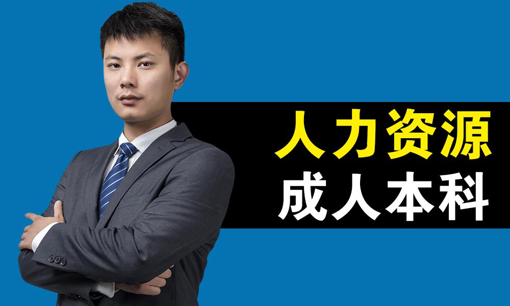 上海业余本科培训班多少钱
