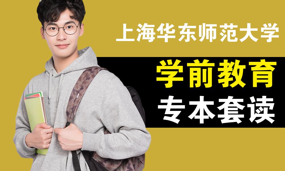 上海专本套读培训哪家中心最好