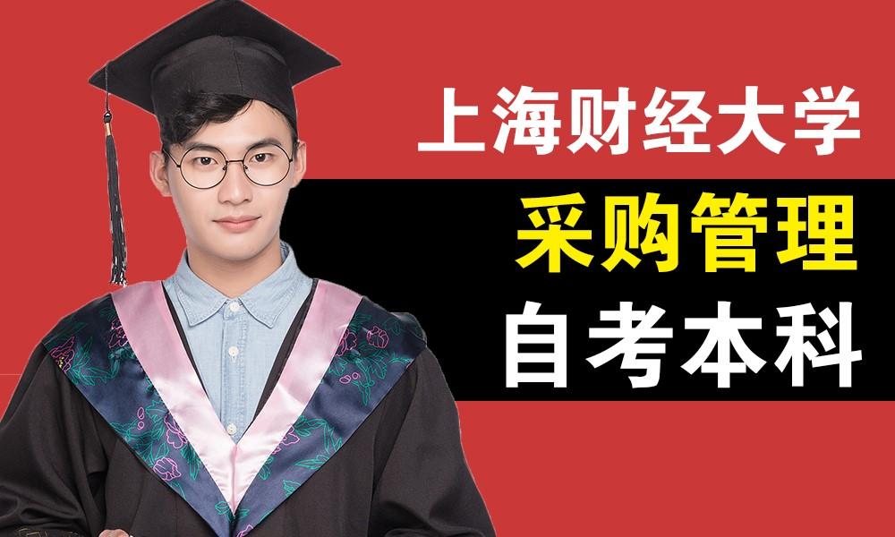 上海业余本科培训班哪里好