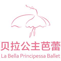 上海贝拉公主芭蕾