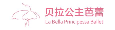 上海贝拉公主芭蕾Logo