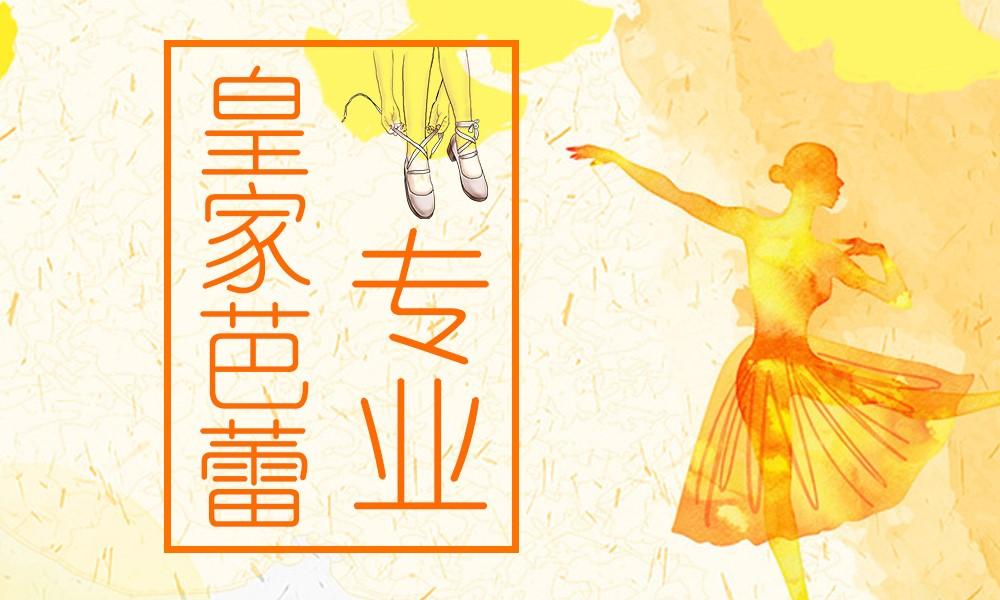 上海金芭蕾舞蹈皇家专业芭蕾