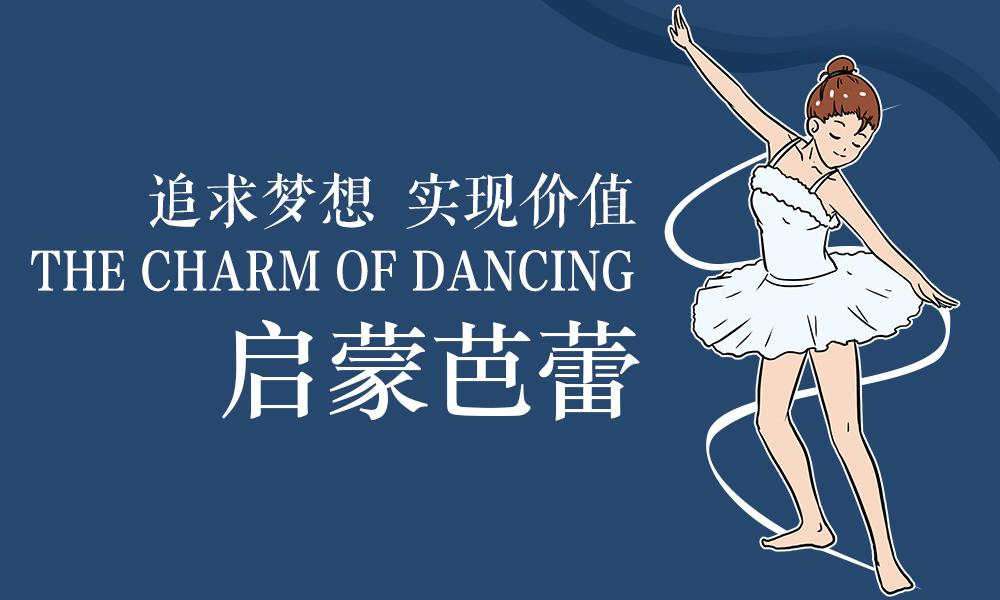 上海金芭蕾舞蹈启蒙芭蕾