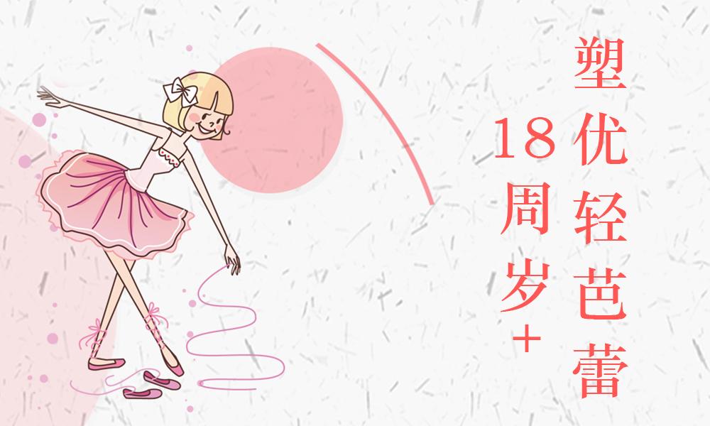 上海贝拉公主芭蕾塑优轻芭蕾 18周岁+