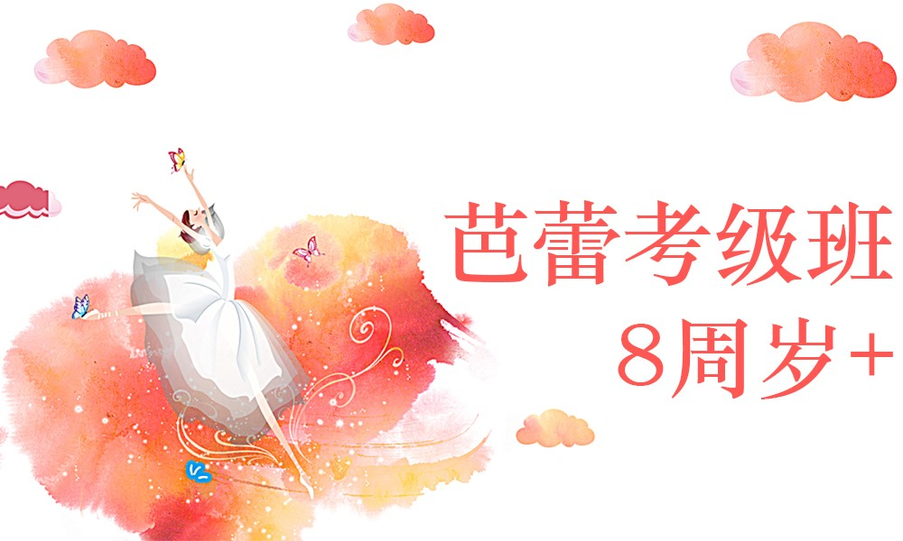 上海贝拉公主芭蕾芭蕾考级班 8周岁+