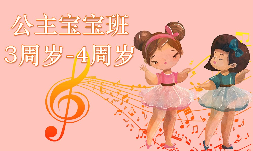 上海贝拉公主芭蕾公主宝宝班 3周岁-4周岁