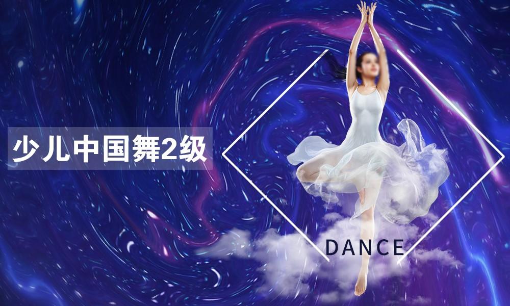 上海墨舞少儿艺术中心少儿中国舞2级