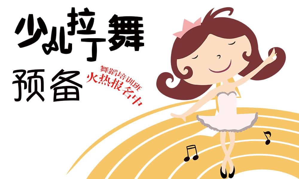 上海墨舞少儿艺术中心少儿拉丁舞预备