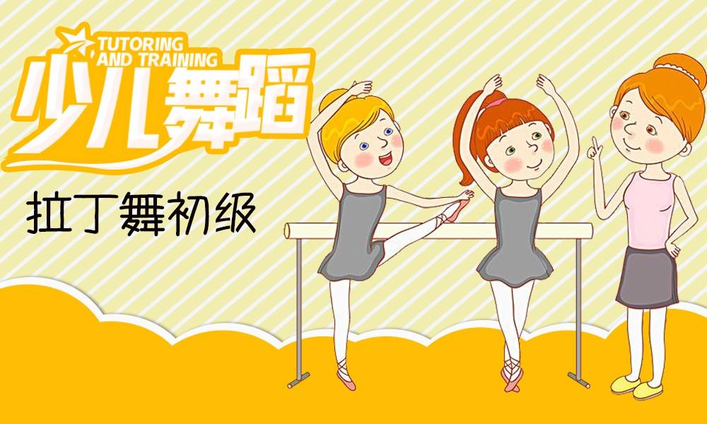 上海墨舞少儿艺术中心少儿拉丁舞初级