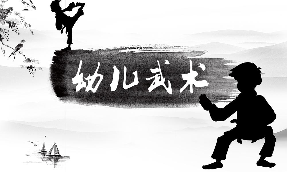 上海墨舞少儿艺术中心幼儿武术