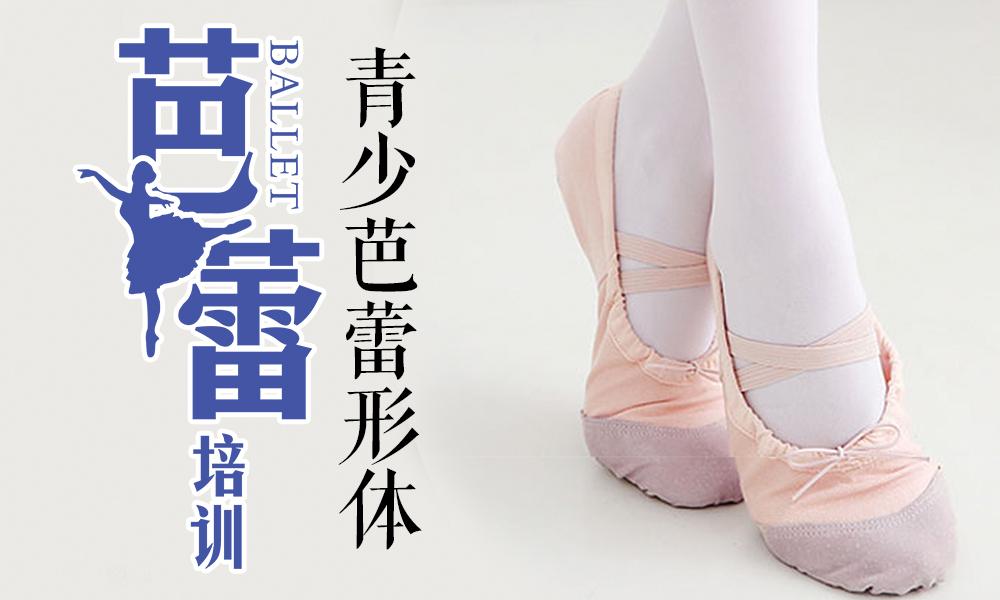 上海墨舞少儿艺术中心青少芭蕾形体