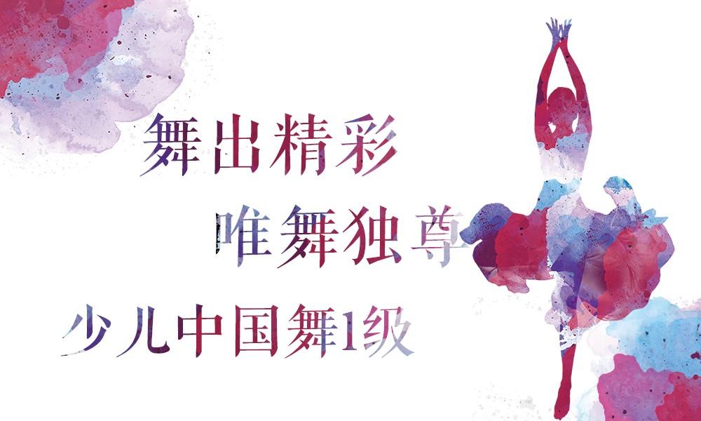 上海墨舞少儿艺术中心少儿中国舞1级