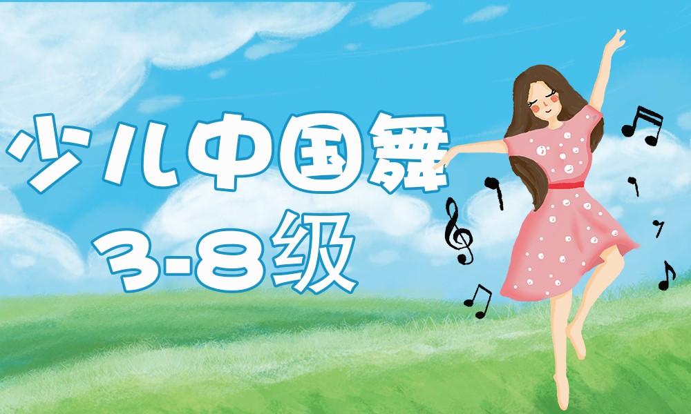 上海墨舞少儿艺术中心少儿中国舞3-8级