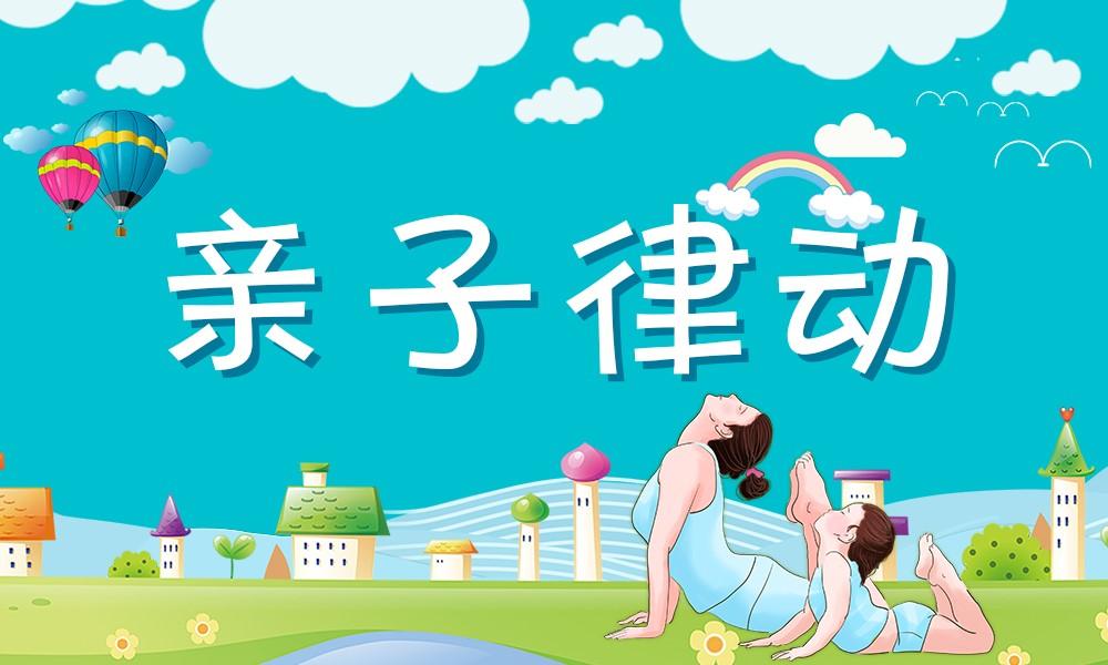 上海墨舞少儿艺术中心亲子律动