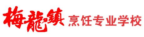 上海梅龙镇烹饪专业学校Logo