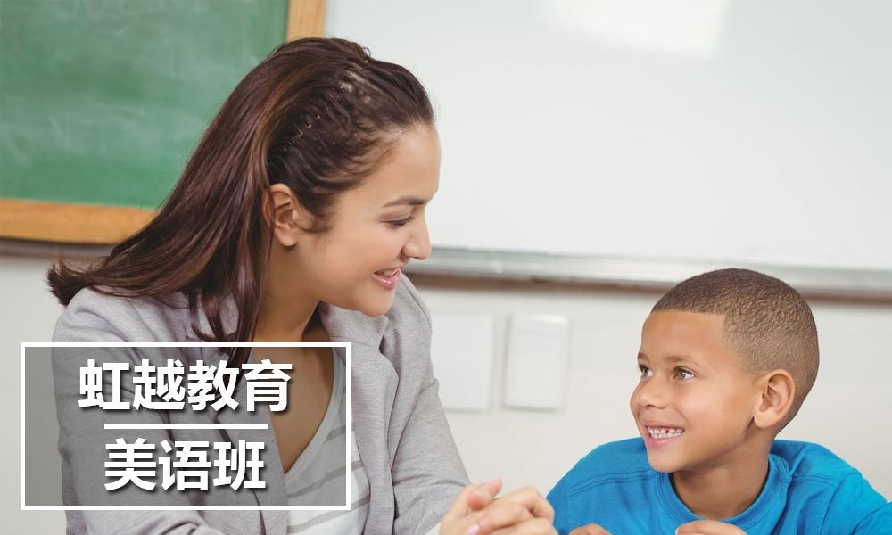 教育美语班