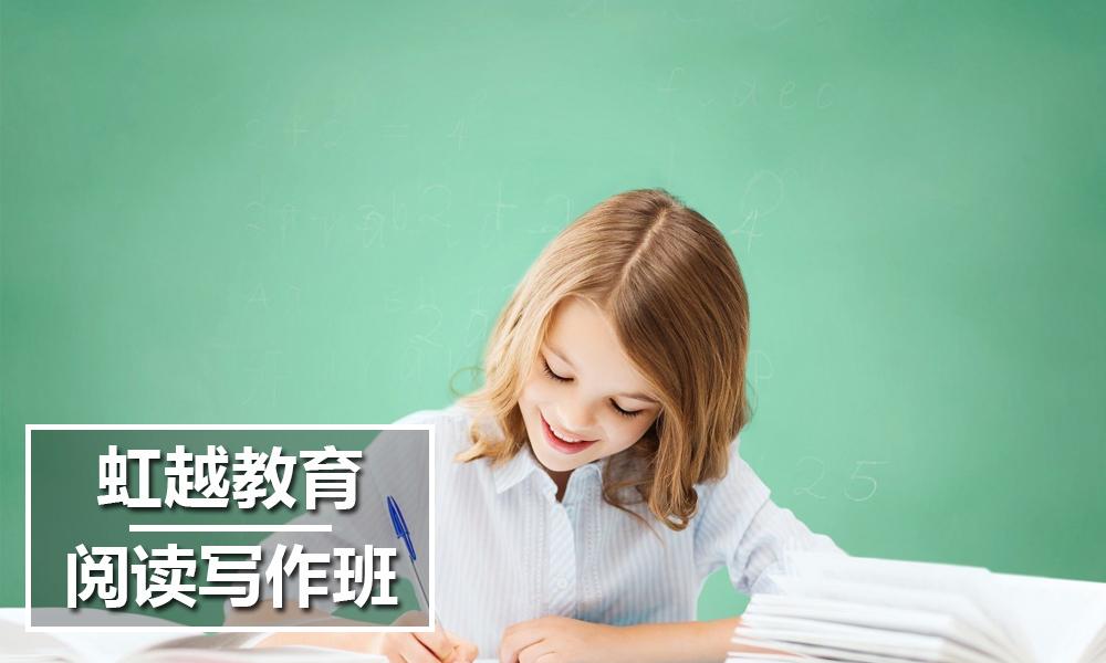 阅读写作班