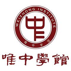 上海唯中学馆