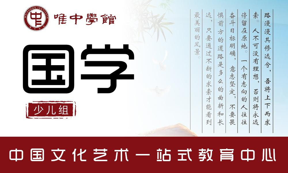 上海唯中学馆国学课程