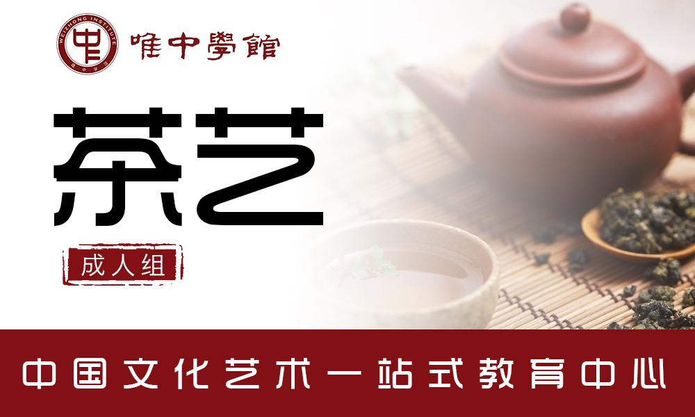 上海唯中学馆茶艺课程