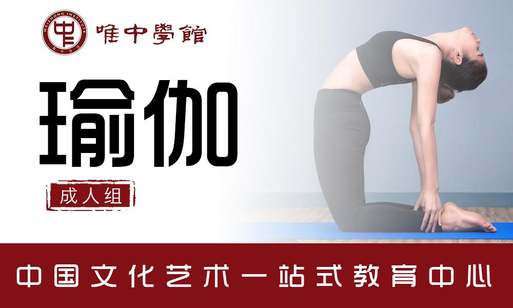 上海唯中学馆瑜伽课程