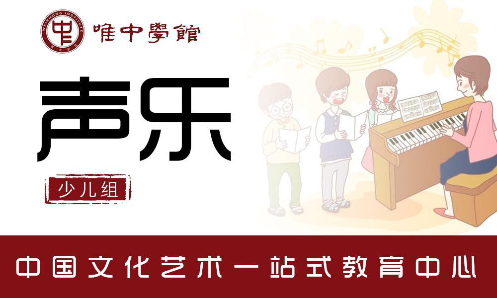 上海唯中学馆声乐课程