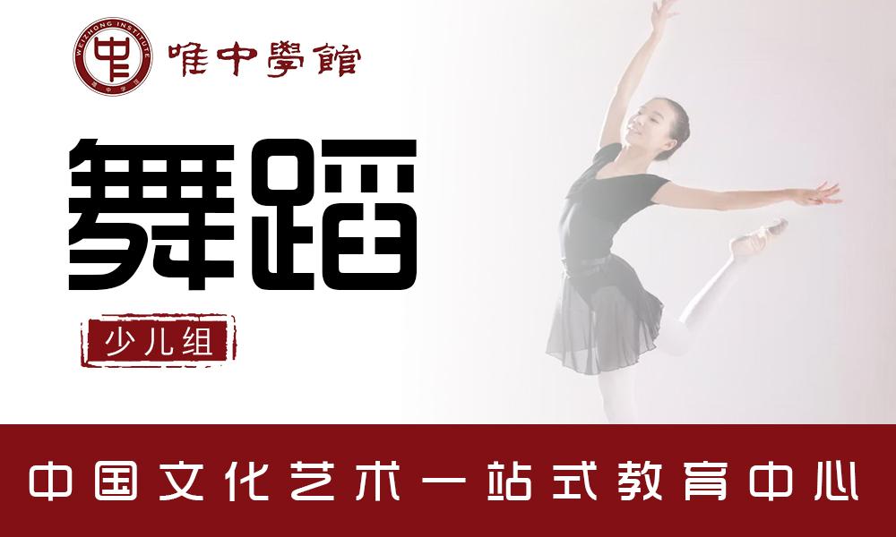 上海唯中学馆舞蹈课程