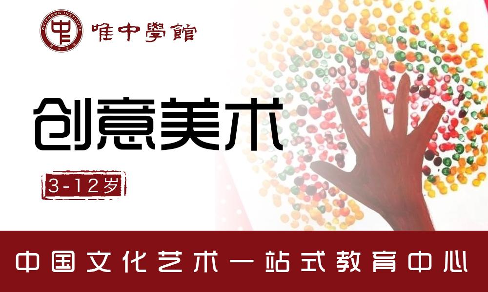 上海唯中学馆儿童创意美术课程