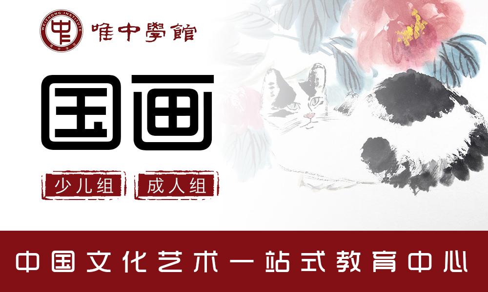 上海唯中学馆国画课程