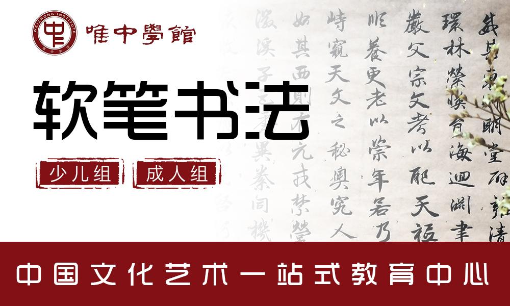 上海唯中学馆软笔书法课程