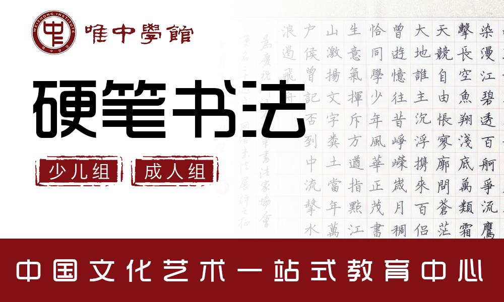上海唯中学馆硬笔书法课程