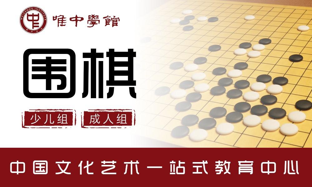 上海唯中学馆围棋课程