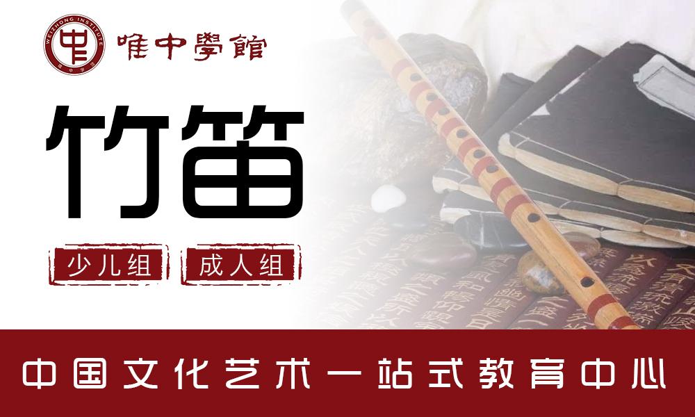 上海唯中学馆竹笛课程